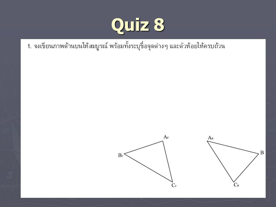Quiz 8