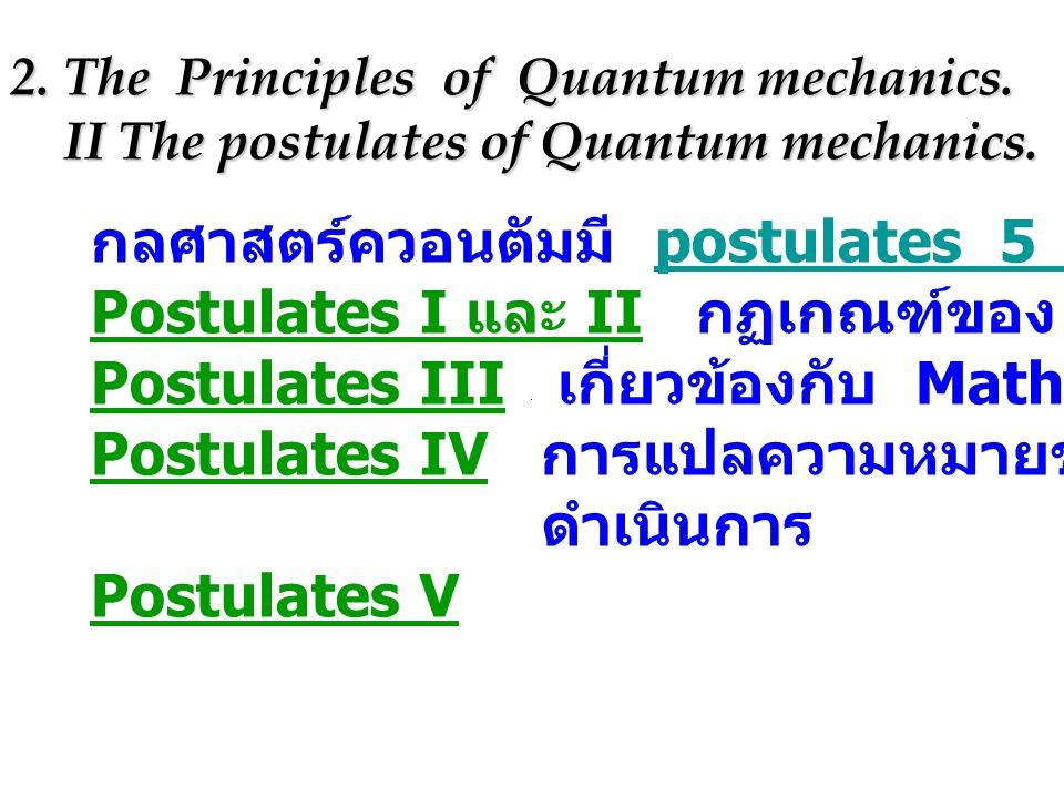 * commutator ของตัวดำเนินการ และ แสดงโดย โดยที่ ---------- (2.14) เช่น จงหา commutator ของ พิจารณา commutator ดำเนินการบนฟังก์ชัน f(x) ------ (2.15) แสดง operator equation ได้เป็น