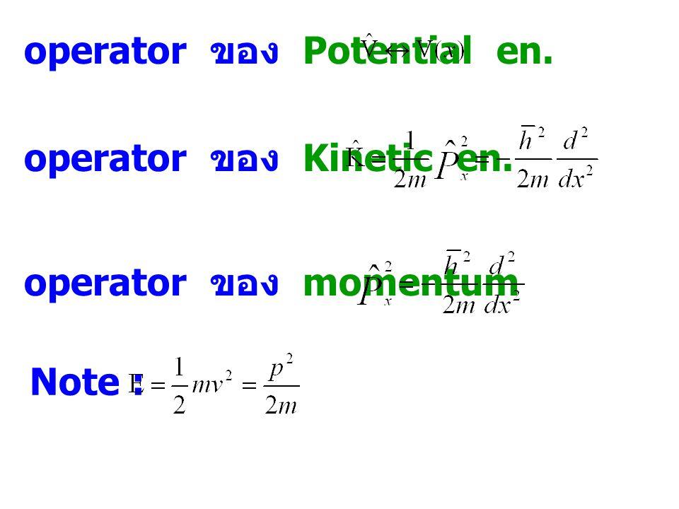 operator ของ Potential en. operator ของ Kinetic en.operator ของ momentum Note :
