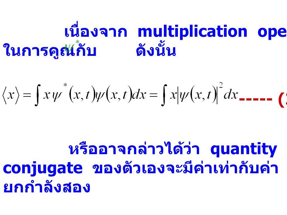 หรืออาจกล่าวได้ว่า quantity ใดที่คูณอยู่กับ complex conjugate ของตัวเองจะมีค่าเท่ากับค่า absolute ของปริมาณนั้น ยกกำลังสอง เนื่องจาก multiplication op