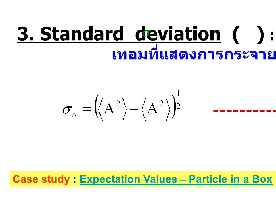 3. Standard deviation ( ) : เทอมที่แสดงการกระจายโอกาสในการพบอนุภาค ---------- (2.26) Case study : Expectation Values – Particle in a BoxExpectation Va