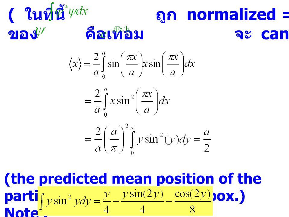 ( ในที่นี้ ถูก normalized = 1 และ conjugate complex ของ คือเทอม จะ cancel กันไป ) ดังนั้น (the predicted mean position of the particle is the middle o