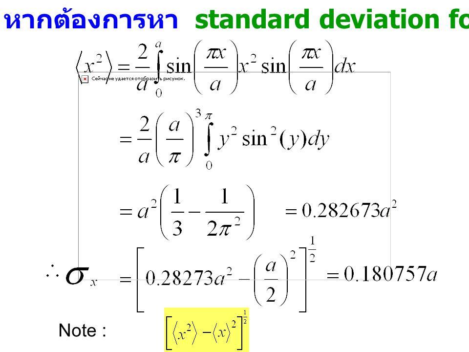 หากต้องการหา standard deviation for the position of a particle Note :
