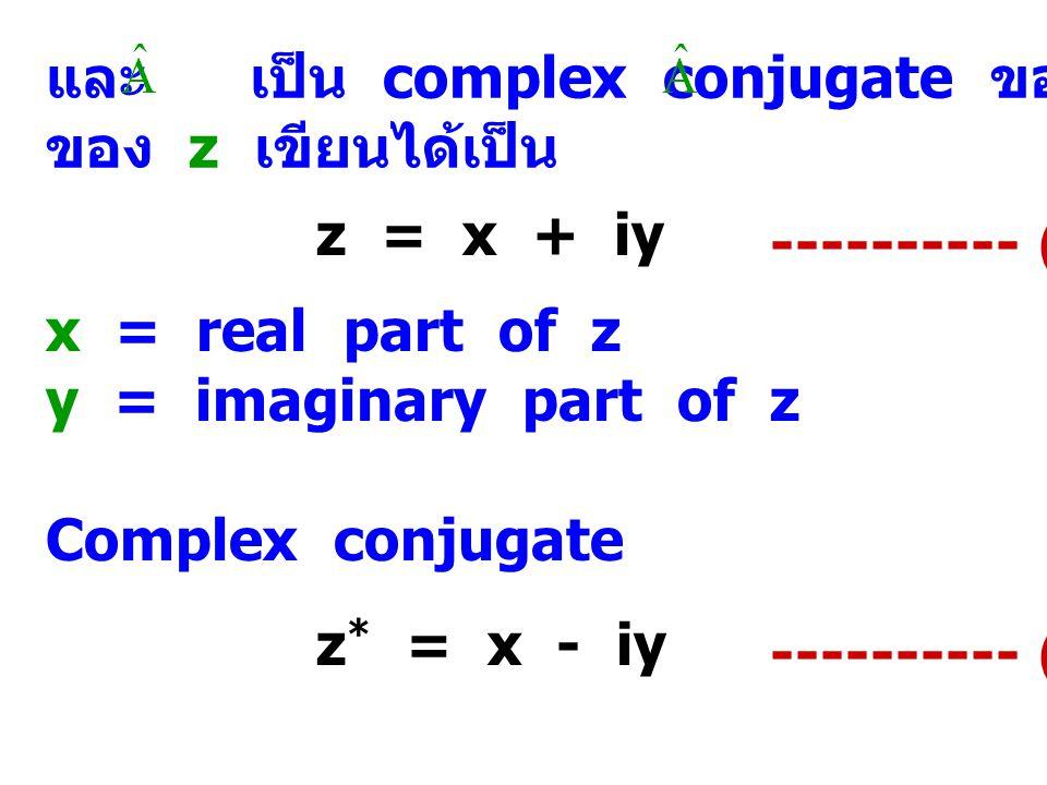 และ เป็น complex conjugate ของ complex quantity ของ z เขียนได้เป็น z = x + iy ---------- (2.8) x = real part of z y = imaginary part of z Complex conj