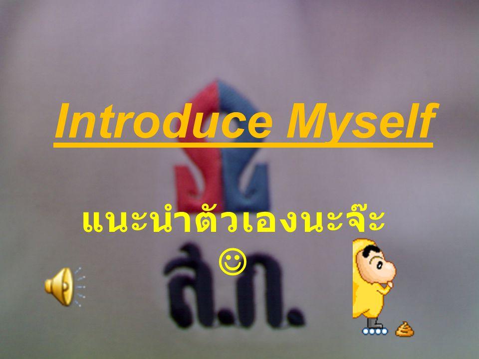 แนะนำตัวเองนะจ๊ะ Introduce Myself