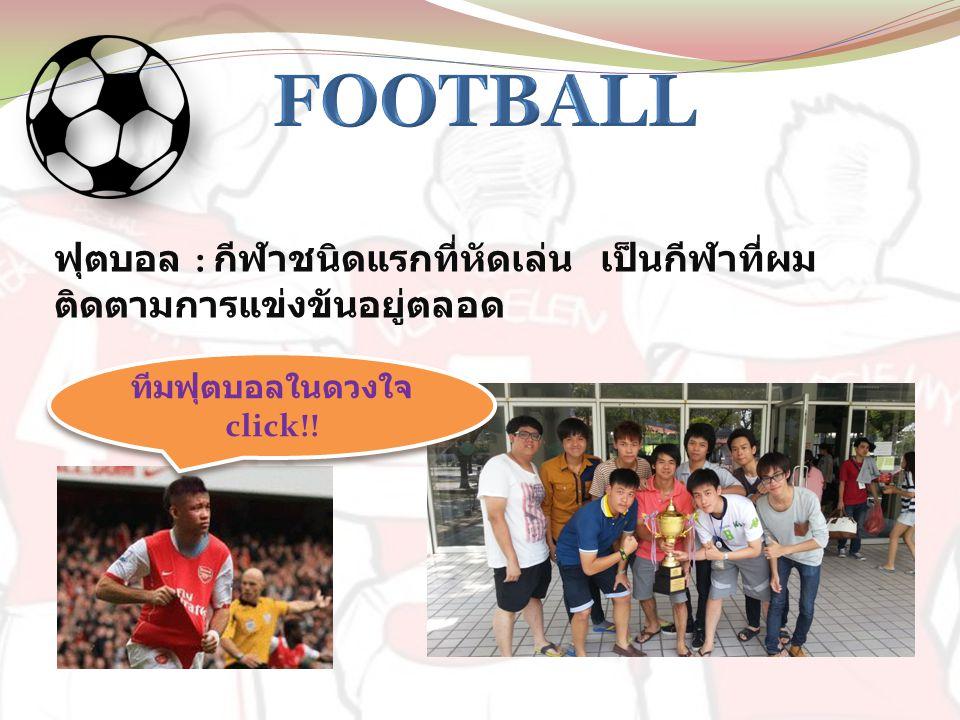 ฟุตบอล : กีฬาชนิดแรกที่หัดเล่น เป็นกีฬาที่ผม ติดตามการแข่งขันอยู่ตลอด ทีมฟุตบอลในดวงใจ click!.