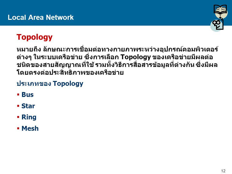 12 Proprietary and Confidential to Accenture Local Area Network Topology หมายถึง ลักษณะการเชื่อมต่อทางกายภาพระหว่างอุปกรณ์คอมพิวเตอร์ ต่างๆ ในระบบเครื
