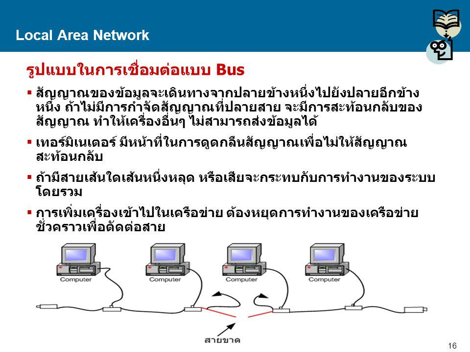 16 Proprietary and Confidential to Accenture Local Area Network รูปแบบในการเชื่อมต่อแบบ Bus  สัญญาณของข้อมูลจะเดินทางจากปลายข้างหนึ่งไปยังปลายอีกข้าง