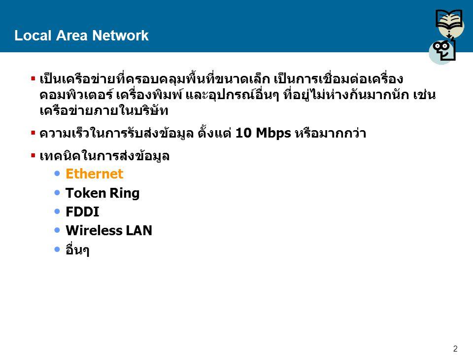 2 Proprietary and Confidential to Accenture Local Area Network  เป็นเครือข่ายที่ครอบคลุมพื้นที่ขนาดเล็ก เป็นการเชื่อมต่อเครื่อง คอมพิวเตอร์ เครื่องพิ