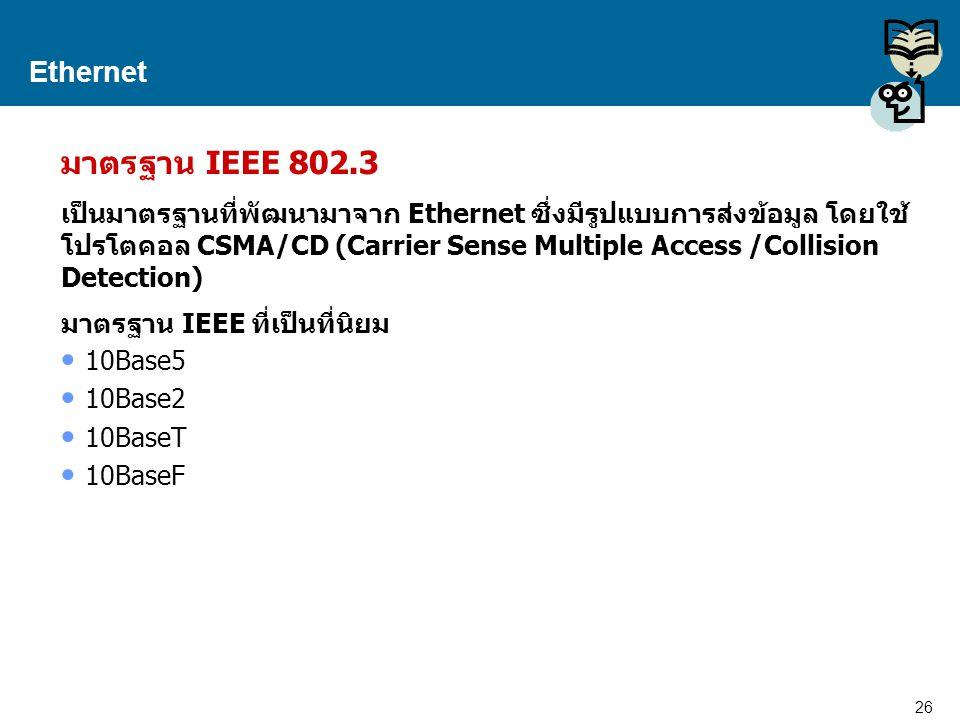 26 Proprietary and Confidential to Accenture Ethernet มาตรฐาน IEEE 802.3 เป็นมาตรฐานที่พัฒนามาจาก Ethernet ซึ่งมีรูปแบบการส่งข้อมูล โดยใช้ โปรโตคอล CS