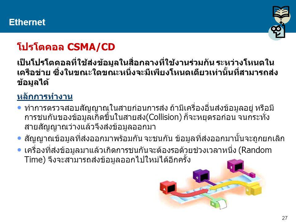 27 Proprietary and Confidential to Accenture Ethernet โปรโตคอล CSMA/CD เป็นโปรโตคอลที่ใช้ส่งข้อมูลในสื่อกลางที่ใช้งานร่วมกัน ระหว่างโหนดใน เครือข่าย ซ