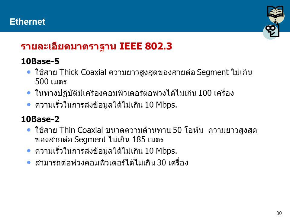 30 Proprietary and Confidential to Accenture Ethernet รายละเอียดมาตราฐาน IEEE 802.3 10Base-5 ใช้สาย Thick Coaxial ความยาวสูงสุดของสายต่อ Segment ไม่เก