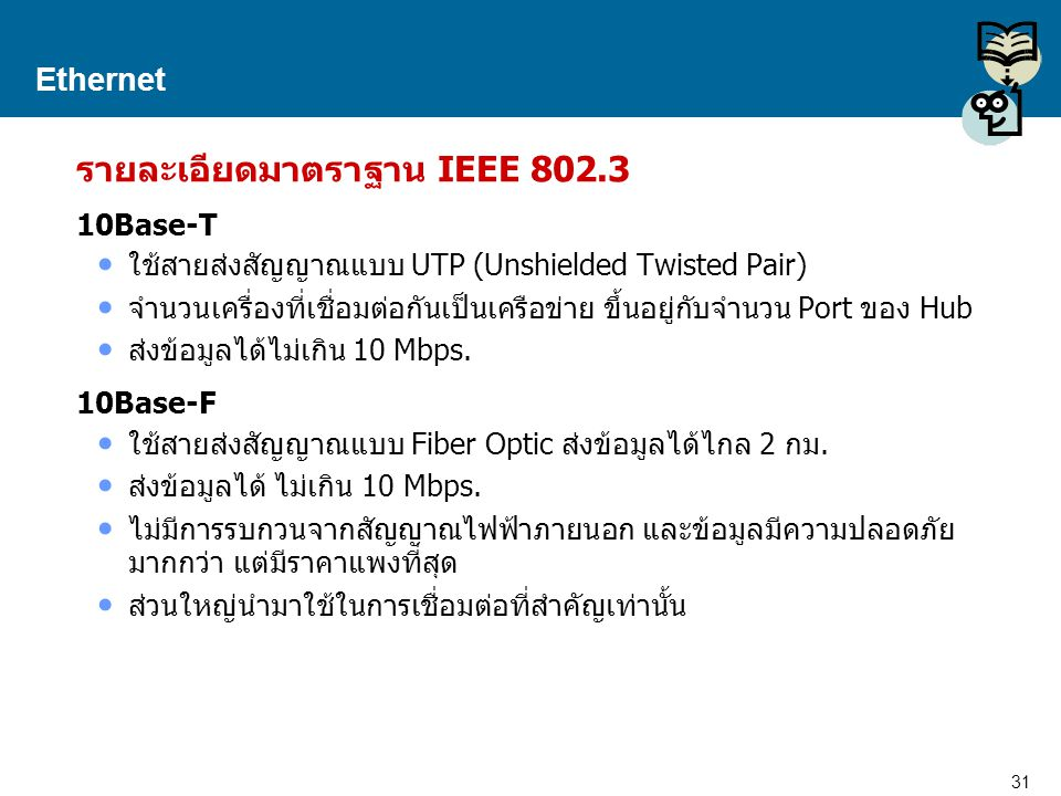 31 Proprietary and Confidential to Accenture Ethernet รายละเอียดมาตราฐาน IEEE 802.3 10Base-T ใช้สายส่งสัญญาณแบบ UTP (Unshielded Twisted Pair) จำนวนเคร