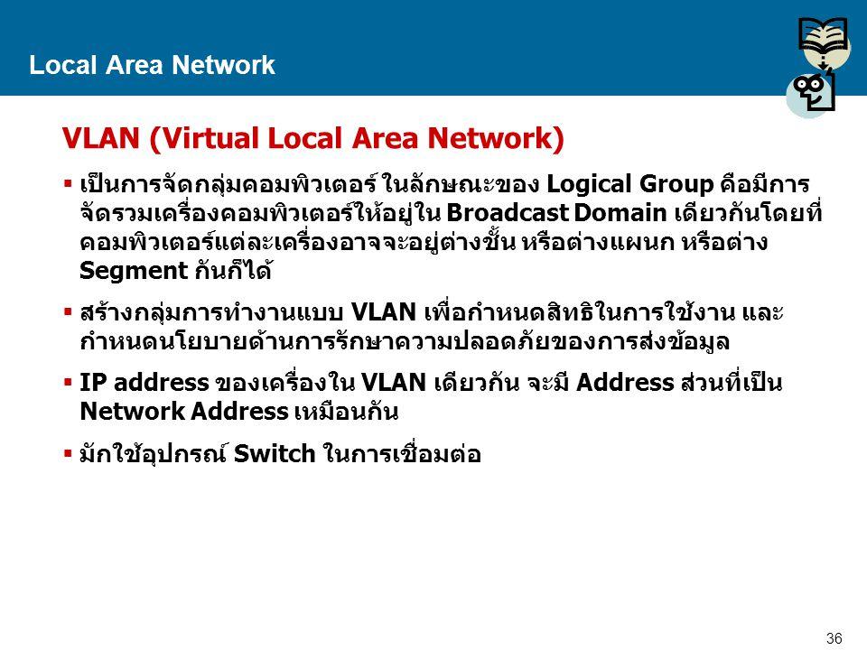 36 Proprietary and Confidential to Accenture Local Area Network VLAN (Virtual Local Area Network)  เป็นการจัดกลุ่มคอมพิวเตอร์ ในลักษณะของ Logical Gro