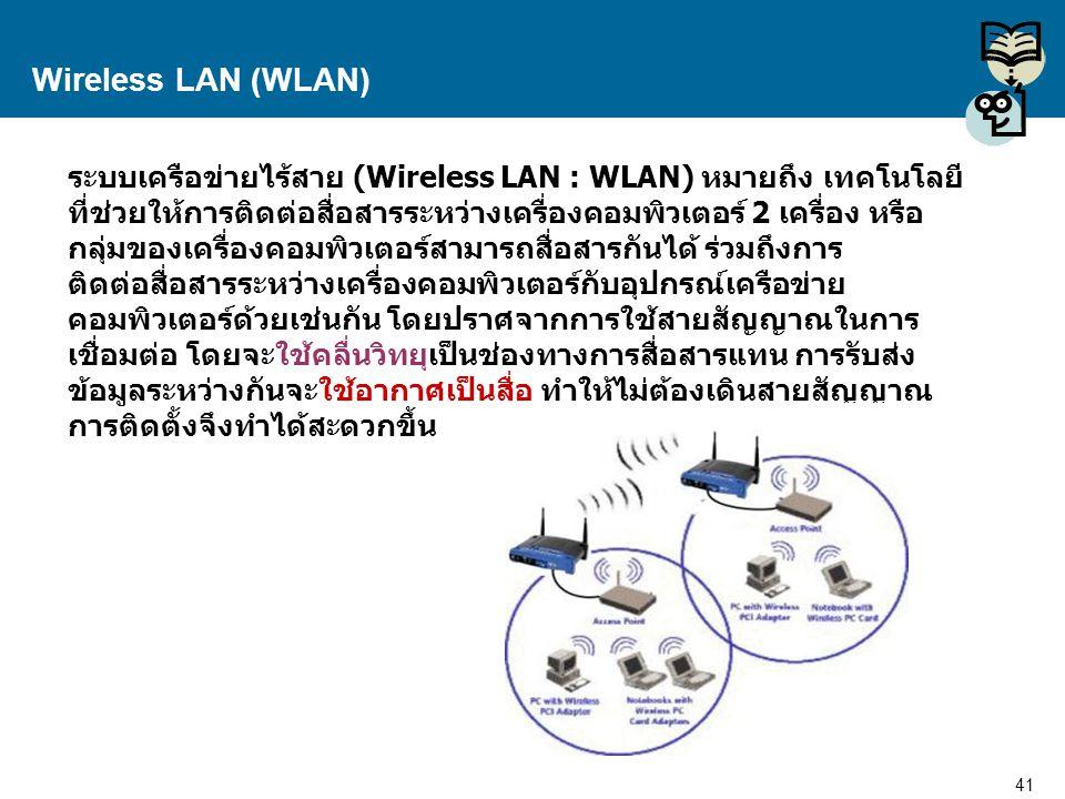 41 Proprietary and Confidential to Accenture Wireless LAN (WLAN) ระบบเครือข่ายไร้สาย (Wireless LAN : WLAN) หมายถึง เทคโนโลยี ที่ช่วยให้การติดต่อสื่อสา
