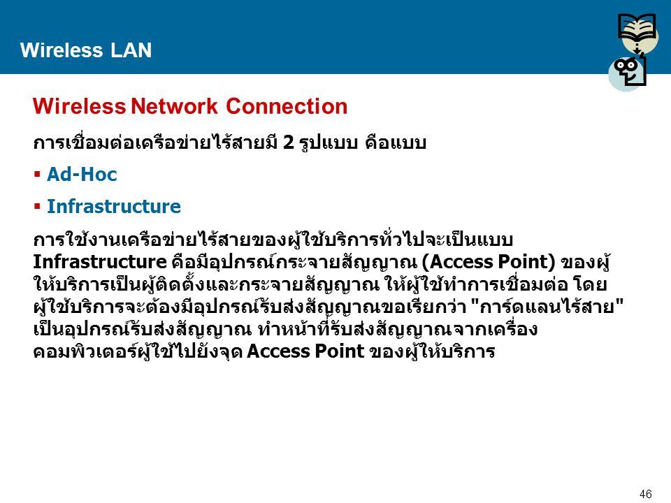 46 Proprietary and Confidential to Accenture Wireless LAN Wireless Network Connection การเชื่อมต่อเครือข่ายไร้สายมี 2 รูปแบบ คือแบบ  Ad-Hoc  Infrast