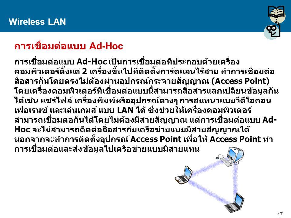 47 Proprietary and Confidential to Accenture Wireless LAN การเชื่อมต่อแบบ Ad-Hoc การเชื่อมต่อแบบ Ad-Hoc เป็นการเชื่อมต่อที่ประกอบด้วยเครื่อง คอมพิวเตอ