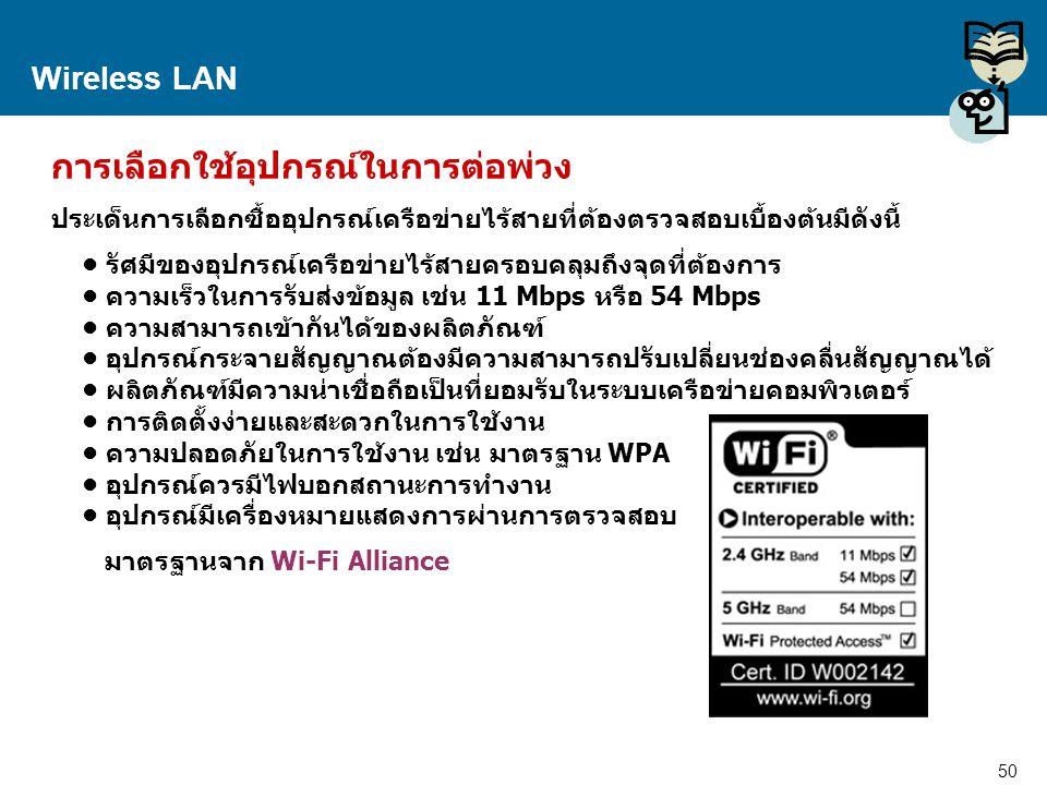 50 Proprietary and Confidential to Accenture Wireless LAN การเลือกใช้อุปกรณ์ในการต่อพ่วง ประเด็นการเลือกซื้ออุปกรณ์เครือข่ายไร้สายที่ต้องตรวจสอบเบื้อง
