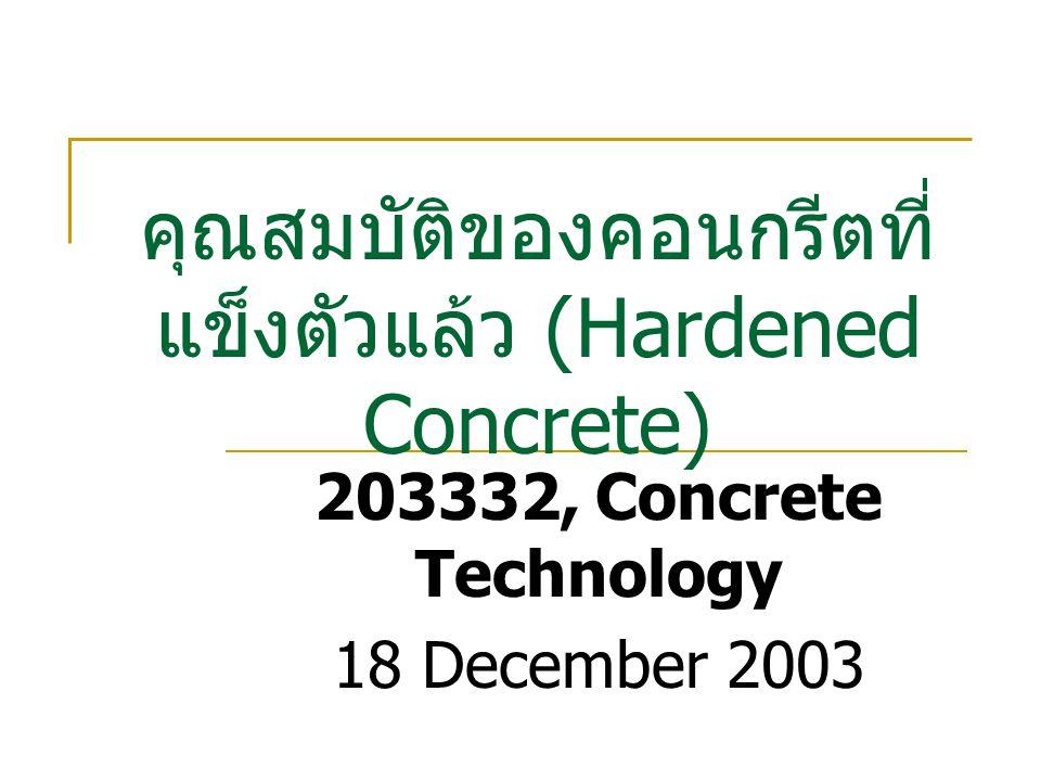 คุณสมบัติของคอนกรีตที่ แข็งตัวแล้ว (Hardened Concrete) 203332, Concrete Technology 18 December 2003