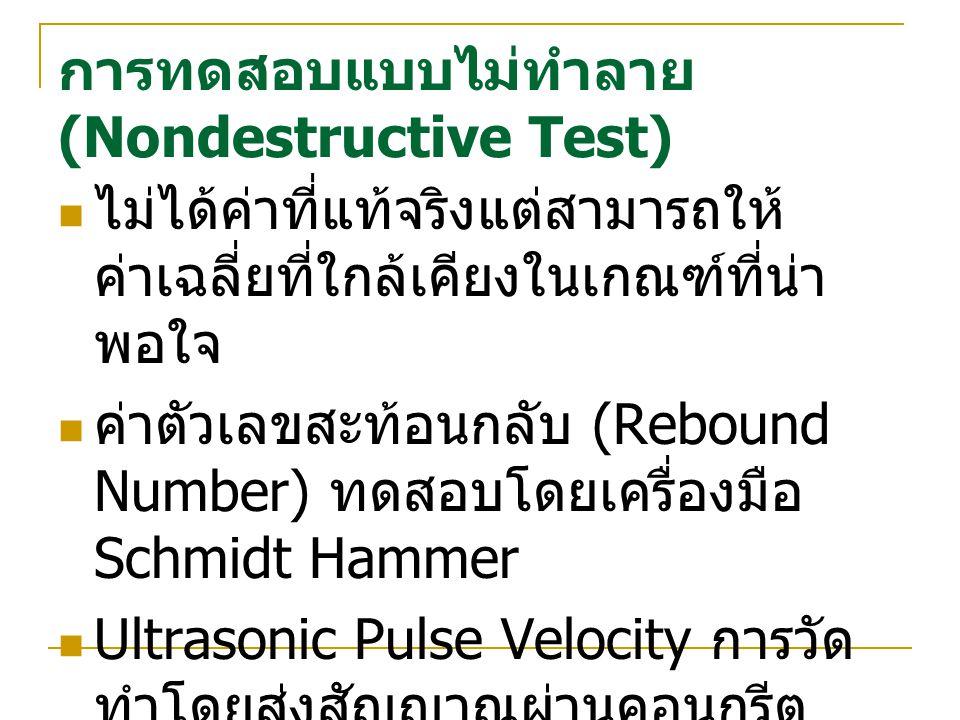 การทดสอบแบบไม่ทำลาย (Nondestructive Test) ไม่ได้ค่าที่แท้จริงแต่สามารถให้ ค่าเฉลี่ยที่ใกล้เคียงในเกณฑ์ที่น่า พอใจ ค่าตัวเลขสะท้อนกลับ (Rebound Number)