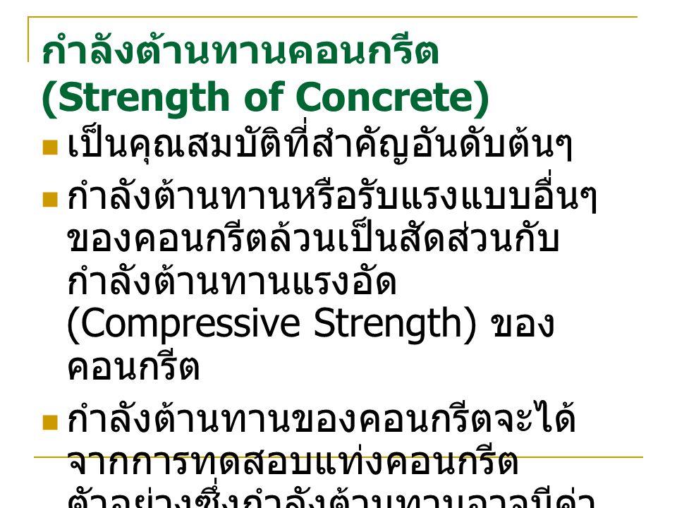 กำลังต้านทานคอนกรีต (Strength of Concrete) เป็นคุณสมบัติที่สำคัญอันดับต้นๆ กำลังต้านทานหรือรับแรงแบบอื่นๆ ของคอนกรีตล้วนเป็นสัดส่วนกับ กำลังต้านทานแรง
