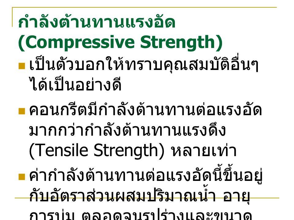 กำลังต้านทานแรงอัด (Compressive Strength) เป็นตัวบอกให้ทราบคุณสมบัติอื่นๆ ได้เป็นอย่างดี คอนกรีตมีกำลังต้านทานต่อแรงอัด มากกว่ากำลังต้านทานแรงดึง (Ten
