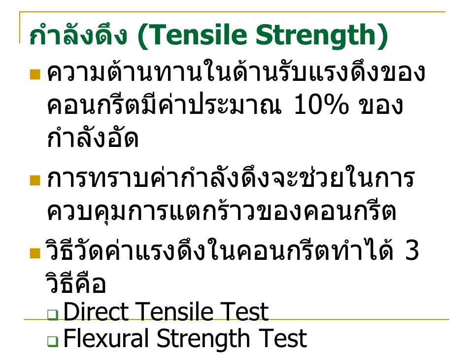 กำลังดึง (Tensile Strength) ความต้านทานในด้านรับแรงดึงของ คอนกรีตมีค่าประมาณ 10% ของ กำลังอัด การทราบค่ากำลังดึงจะช่วยในการ ควบคุมการแตกร้าวของคอนกรีต