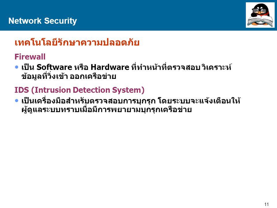 11 Proprietary and Confidential to Accenture Network Security เทคโนโลยีรักษาความปลอดภัย Firewall เป็น Software หรือ Hardware ที่ทำหน้าที่ตรวจสอบ วิเคราะห์ ข้อมูลที่วิ่งเข้า ออกเครือข่าย IDS (Intrusion Detection System) เป็นเครื่องมือสำหรับตรวจสอบการบุกรุก โดยระบบจะแจ้งเตือนให้ ผู้ดูแลระบบทราบเมื่อมีการพยายามบุกรุกเครือข่าย