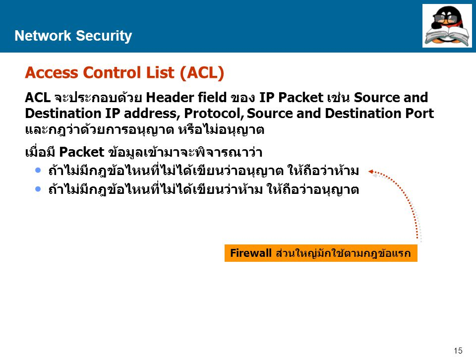 15 Proprietary and Confidential to Accenture Network Security Access Control List (ACL) ACL จะประกอบด้วย Header field ของ IP Packet เช่น Source and De