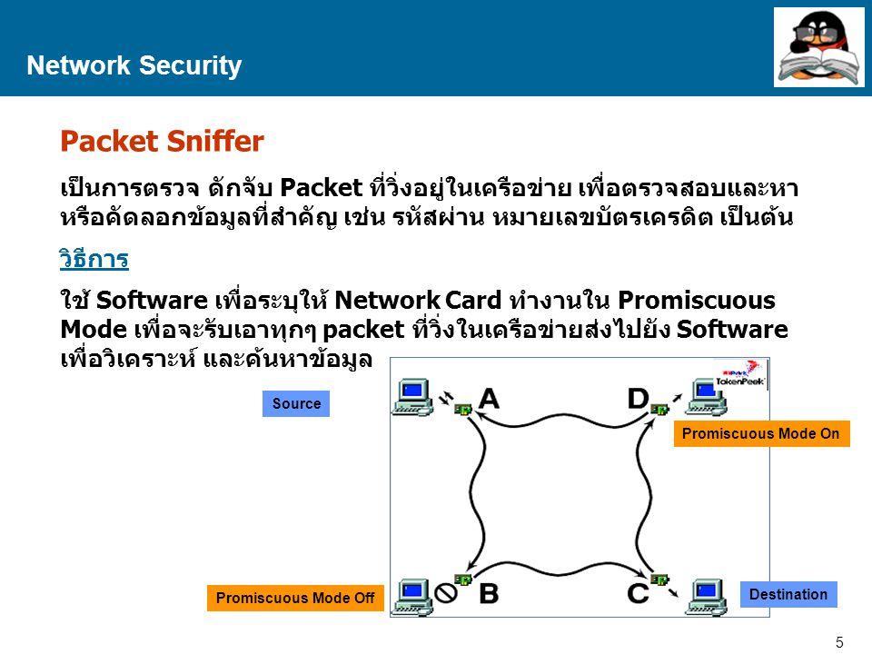6 Proprietary and Confidential to Accenture Network Security IP Spoofing การแกล้งทำเป็นคอมพิวเตอร์ที่เชื่อถือได้ โดยอาจจะใช้ IP Address เหมือนกับที่ใช้ในเครือข่าย หรืออาจใช้ IP Address ข้างนอกเครือข่าย แต่ ทำให้เครือข่ายเชื่อว่าเป็นเครื่องที่เชื่อถือได้ หรืออนุญาตให้เข้าใช้ ทรัพยากรในเครือข่ายได้ วิธีการ: ปรับ แก้ไข Routing table เพื่อให้สามารถส่ง packet ไปยังเครื่องของผู้ บุกรุกได้ แก้ไข Application ให้ส่งข้อมูลที่เป็นประโยชน์ต่อการเข้าถึง application นั้นผ่านทาง email ไปได้ เช่น ดักจับการกด Keyboard เพื่อดูว่าป้อนรหัสผ่านอะไร แล้วส่งรหัสผ่านนั้นไปทาง Email เป็นต้น A B C src:B dest:A payload