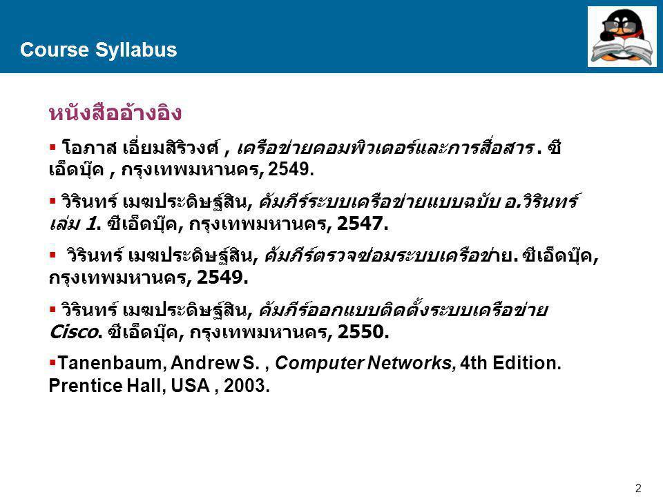 2 Proprietary and Confidential to Accenture Course Syllabus หนังสืออ้างอิง  โอภาส เอี่ยมสิริวงศ์, เครือข่ายคอมพิวเตอร์และการสื่อสาร. ซี เอ็ดบุ๊ค, กรุ