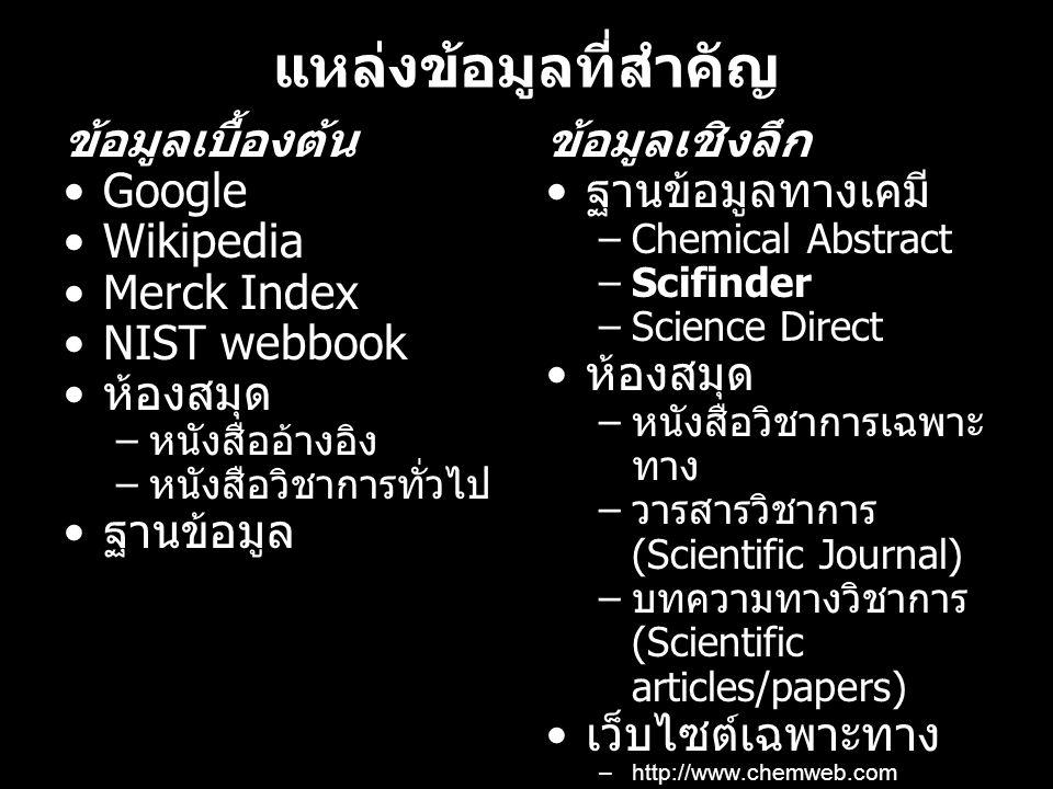 SciFinder