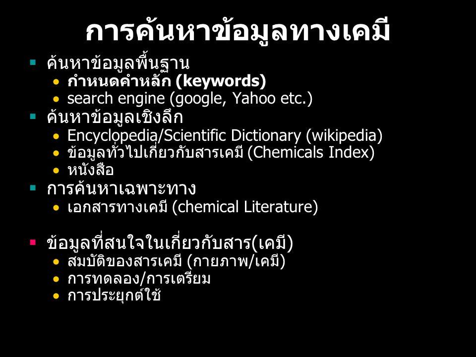 การค้นหาข้อมูลทางเคมี  ค้นหาข้อมูลพื้นฐาน  กำหนดคำหลัก (keywords)  search engine (google, Yahoo etc.)  ค้นหาข้อมูลเชิงลึก  Encyclopedia/Scientifi