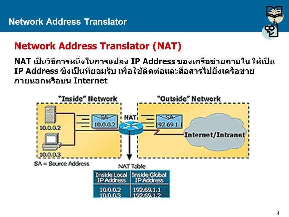 4 Proprietary and Confidential to Accenture Network Address Translator Network Address Translator (NAT) NAT เป็นวิธีการหนึ่งในการแปลง IP Address ของเค