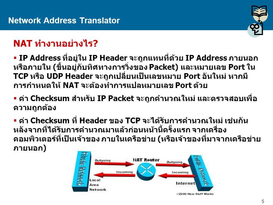 5 Proprietary and Confidential to Accenture Network Address Translator NAT ทำงานอย่างไร?  IP Address ที่อยู่ใน IP Header จะถูกแทนที่ด้วย IP Address ภ