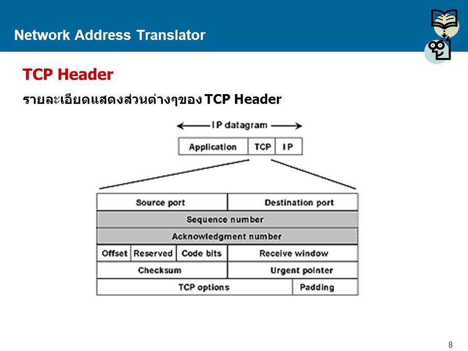 8 Proprietary and Confidential to Accenture Network Address Translator TCP Header รายละเอียดแสดงส่วนต่างๆของ TCP Header