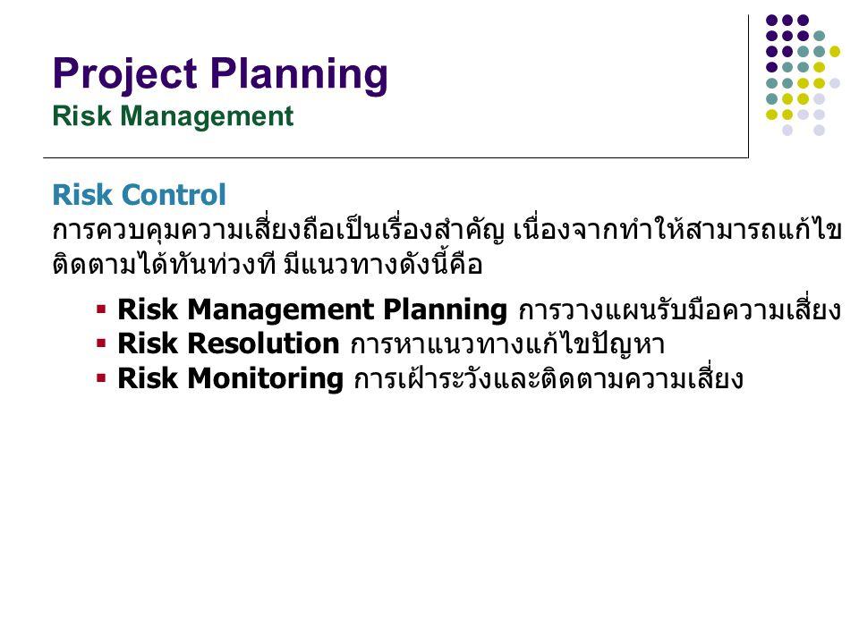 Project Planning Risk Management Risk Control การควบคุมความเสี่ยงถือเป็นเรื่องสำคัญ เนื่องจากทำให้สามารถแก้ไข ติดตามได้ทันท่วงที มีแนวทางดังนี้คือ  R