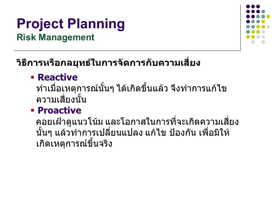 Project Planning Risk Assessment Risk Identification, You will:  select the best methods to identify potential risks  examine all sources of possible risks  identify all potential risks whether they are random, internal or external to the organization  examine each risk from the perspective of both internal and external stakeholders.