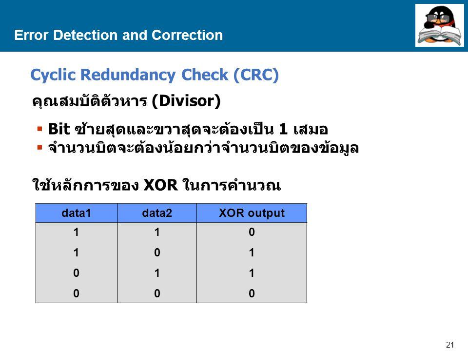 21 Proprietary and Confidential to Accenture Error Detection and Correction คุณสมบัติตัวหาร (Divisor) ใช้หลักการของ XOR ในการคำนวณ Cyclic Redundancy C
