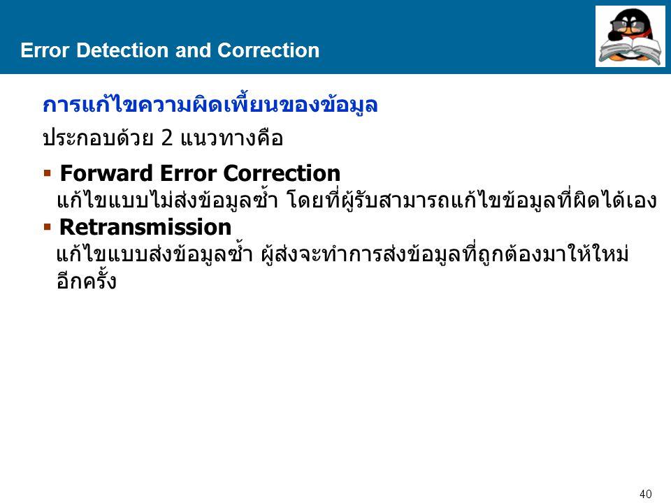 40 Proprietary and Confidential to Accenture Error Detection and Correction การแก้ไขความผิดเพี้ยนของข้อมูล ประกอบด้วย 2 แนวทางคือ  Forward Error Corr