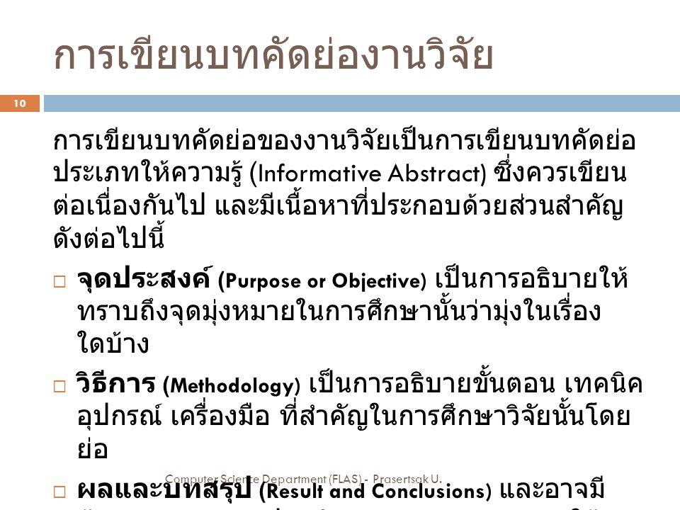 การเขียนบทคัดย่องานวิจัย Computer Science Department (FLAS) - Prasertsak U. 10 การเขียนบทคัดย่อของงานวิจัยเป็นการเขียนบทคัดย่อ ประเภทให้ความรู้ (Infor