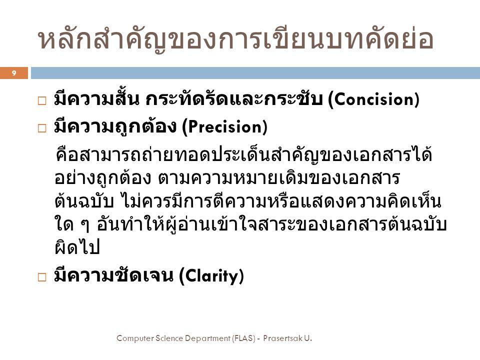 หลักสำคัญของการเขียนบทคัดย่อ Computer Science Department (FLAS) - Prasertsak U.
