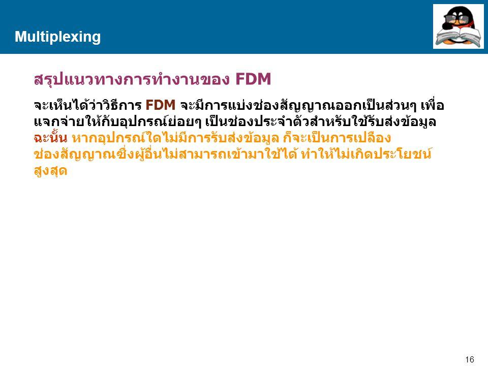16 Proprietary and Confidential to Accenture Multiplexing สรุปแนวทางการทำงานของ FDM จะเห็นได้ว่าวิธีการ FDM จะมีการแบ่งช่องสัญญาณออกเป็นส่วนๆ เพื่อ แจ