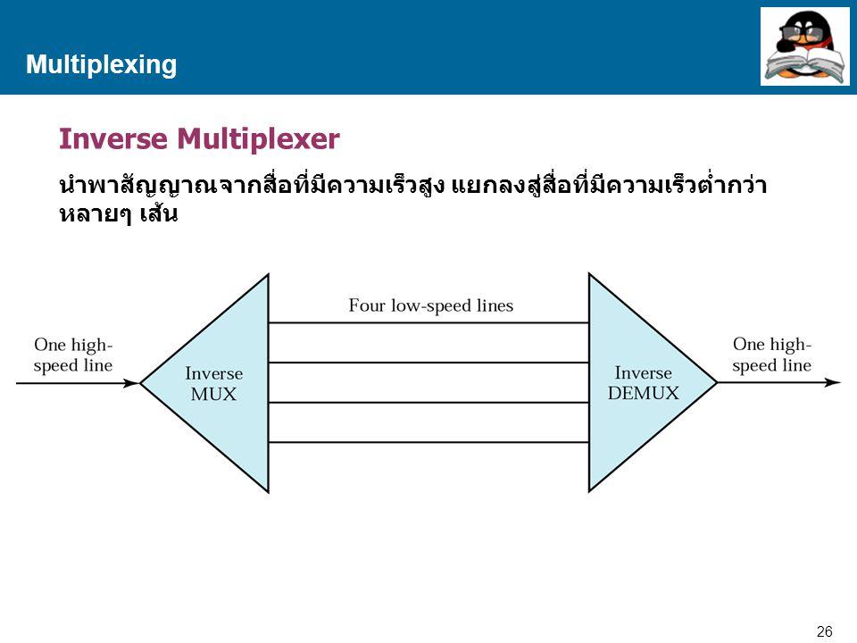 26 Proprietary and Confidential to Accenture Multiplexing Inverse Multiplexer นำพาสัญญาณจากสื่อที่มีความเร็วสูง แยกลงสู่สื่อที่มีความเร็วต่ำกว่า หลายๆ