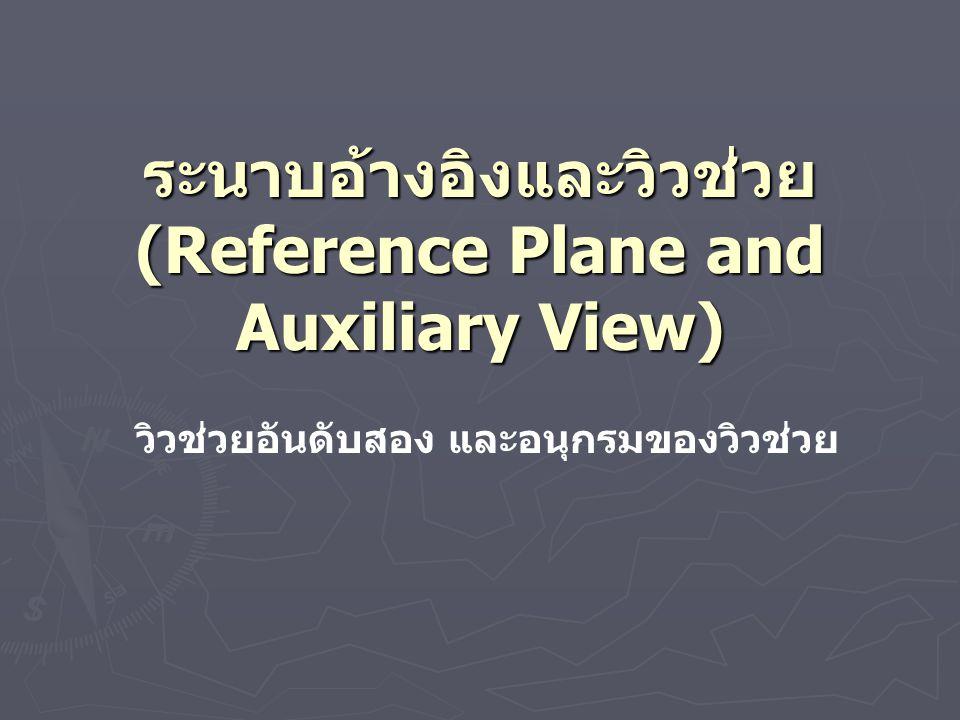 ระนาบอ้างอิงและวิวช่วย (Reference Plane and Auxiliary View) วิวช่วยอันดับสอง และอนุกรมของวิวช่วย