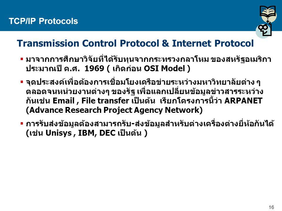 16 Proprietary and Confidential to Accenture TCP/IP Protocols Transmission Control Protocol & Internet Protocol  มาจากการศึกษาวิจัยที่ได้รับทุนจากกระ