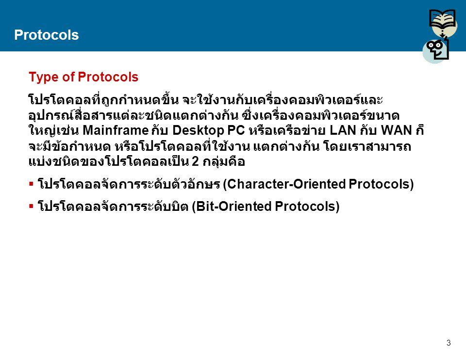 4 Proprietary and Confidential to Accenture Protocols Character-Oriented Protocol / Character Synchronous Protocol เป็นโปรโตคอล ที่ถูกสร้างขึ้นเพื่อใช้งานบนเครื่องคอมพิวเตอร์เมนเฟรม (Mainframe) ซึ่งโปรโตคอลที่แพร่หลายและเป็นที่นิยมที่สุดในกลุ่มนี้คือ BSC หรือ BISYNC (Binary Synchronous Communication) ได้รับการ พัฒนาโดย IBM โดยการใช้ตัวอักษรพิเศษกลุ่มหนึ่ง สำหรับควบคุมการ ทำงาน