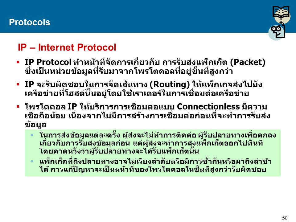 50 Proprietary and Confidential to Accenture Protocols IP – Internet Protocol  IP Protocol ทำหน้าที่จัดการเกี่ยวกับ การรับส่งแพ็กเก็ต (Packet) ซึ่งเป