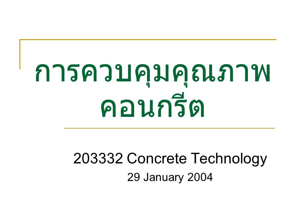 การควบคุมคุณภาพ คอนกรีต 203332 Concrete Technology 29 January 2004