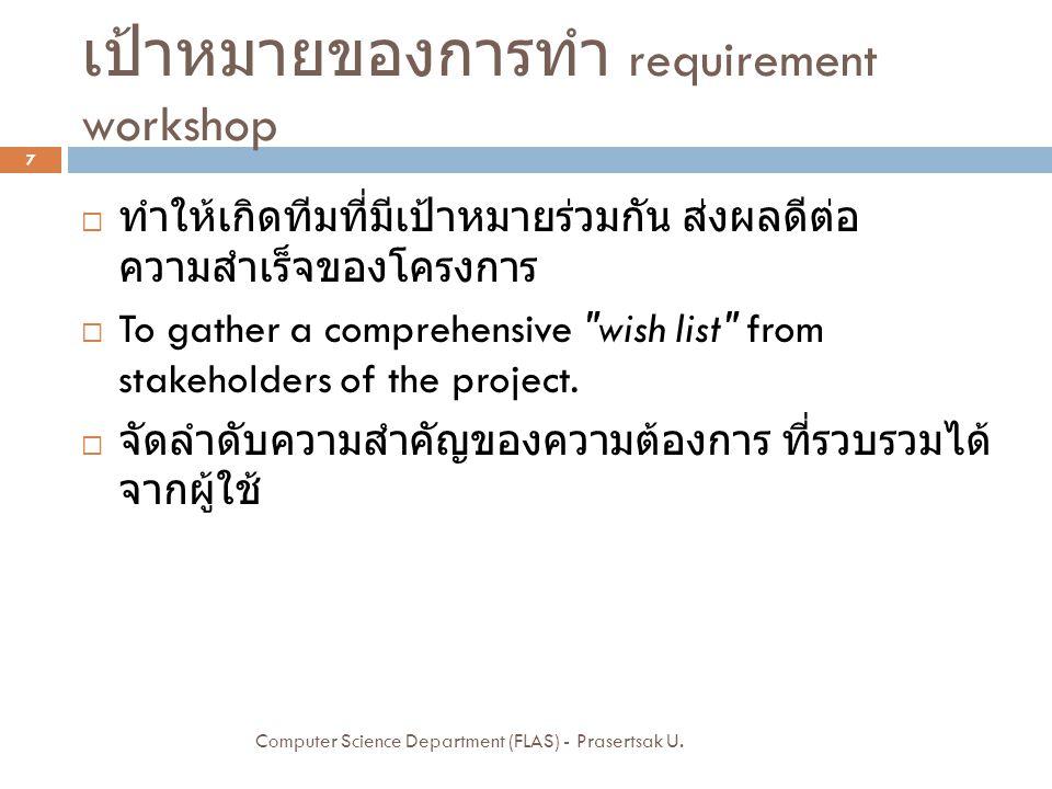เป้าหมายของการทำ requirement workshop  ทำให้เกิดทีมที่มีเป้าหมายร่วมกัน ส่งผลดีต่อ ความสำเร็จของโครงการ  To gather a comprehensive